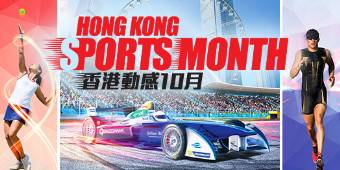 Hong Kong Sports Month