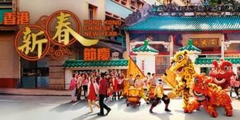 香港新春节庆