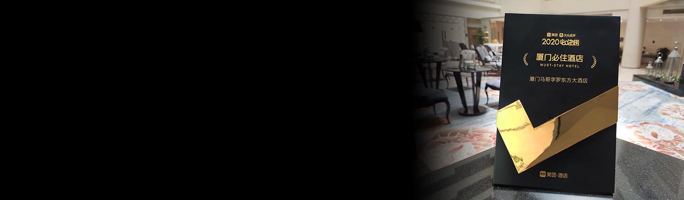 """厦门马哥孛罗东方大酒店<br>荣获2020大众点评必住榜""""厦门必住酒店"""""""